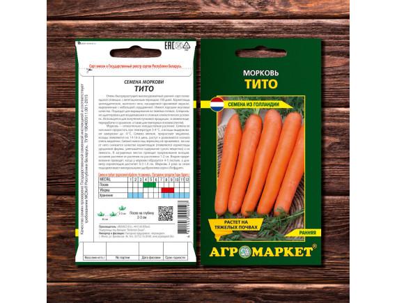 Морковь Тито,  2 г