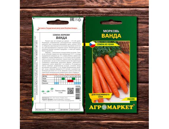 Морковь Ванда, 1г