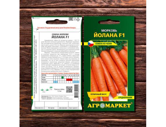 Морковь Йолана F1, 0,3 г