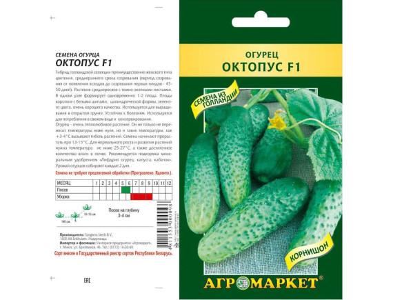 Огурец Октопус F1, 10шт