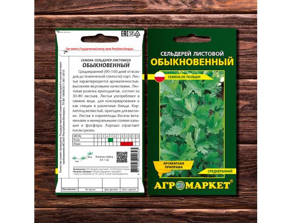 Сельдерей листовой Обыкновенный, 0,5 г