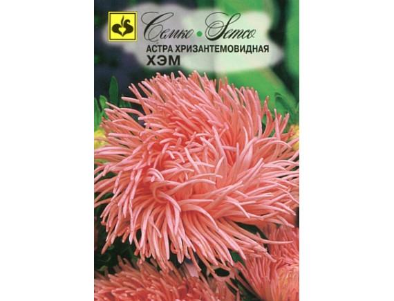 Астра хризантемовидная Хэм, 0,5г, Семко