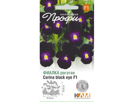Фиалка (виола) рогатая Corina black eye F1, 10шт, Нидерланды