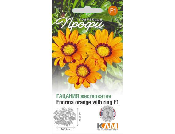 Газания (гацания) жестковатая Enorma orange with ring F1, 10шт, Нидерланды