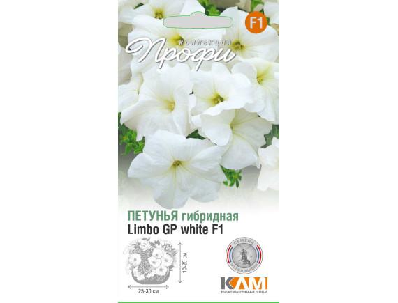 Петунья (петуния) Limbo GP white F1, 10шт, Нидерланды