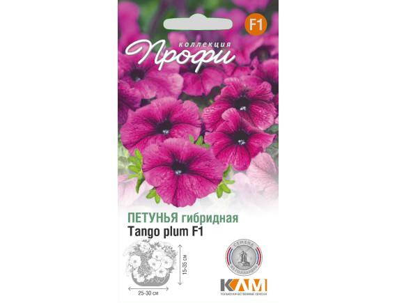 Петунья (петуния) Tango plum F1, 10шт, Нидерланды