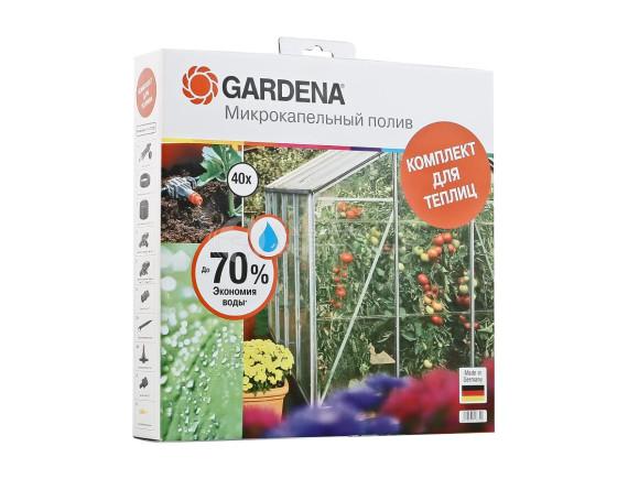 Комплект микрополива для теплиц Gardena базовый