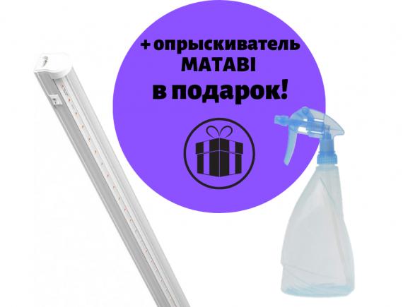 Фитолампа для растений FERON 120 см (14W) + опрыскиватель Matabi