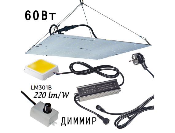 Готовый Quantum board 60 Ватт 301B/Seoul с диммируемым драйвером ver3 (освещение для гроубоксов)