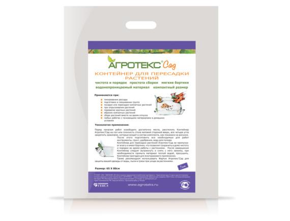 Контейнер мягкий для пересадки растений