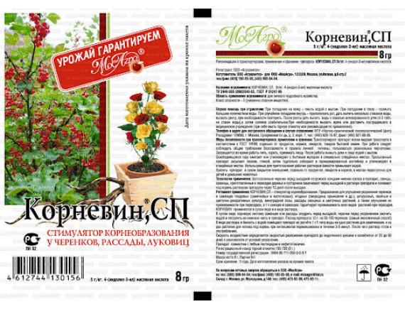 Стимулятор корнеобразования Корневин, СП, 8г
