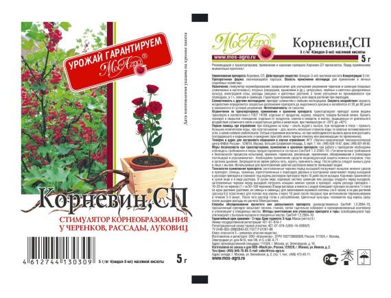 Стимулятор корнеобразования Корневин, СП, 5г