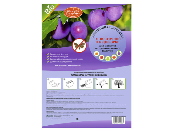 Феромонная ловушка для механического отлова Восточной плодожорки для защиты яблонь, груш, сливы и абрикоса