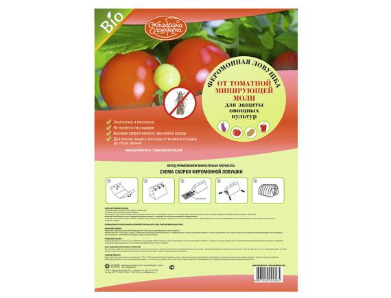 Феромонная ловушка для механического отлова Томатной минирующей моли для защиты томатов, баклажан, картофеля и перца