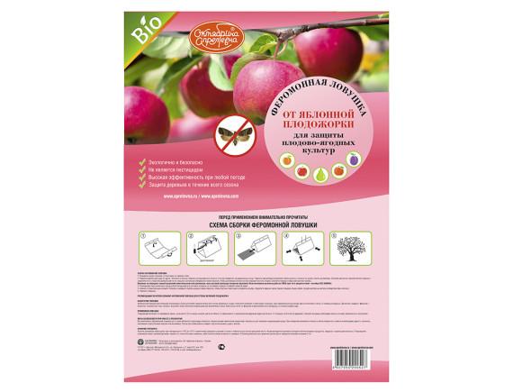 Феромонная ловушка для механического отлова Яблонной плодожорки для защиты яблонь, груш, сливы, персика, айвы, грецкого ореха и абрикоса