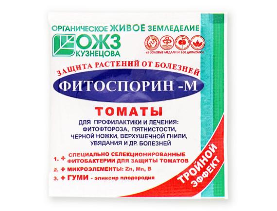 Биофунгицид Фитоспорин - М, Томаты, 10г