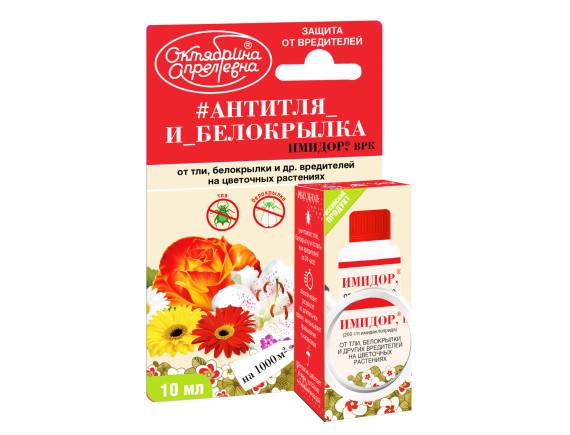 Инсектицид Имидор ВРК Антитля и белокрылка Цветочные, 10мл