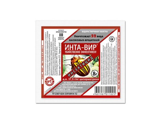 Инта-Вир 8 гр. таб. инсектицид, Фаско, РФ