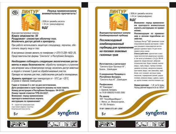 Средство от сорняков Линтур 70% ВДГ, 5 г