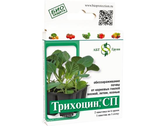 Биофунгицид Трихоцин СП, 12г