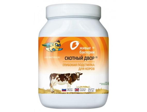 Бактериальный активатор глубокой несменяемой подстилки для коров (0,5 кг) СКОТНЫЙ ДВОР