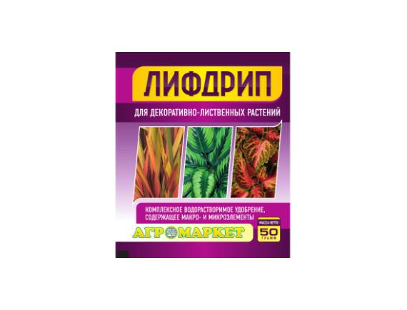 Удобрение Лифдрип для декоративно-лиственных растений