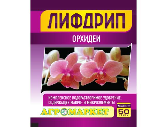 Удобрение Лифдрип для орхидей