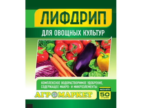 Удобрение Лифдрип для овощных культур