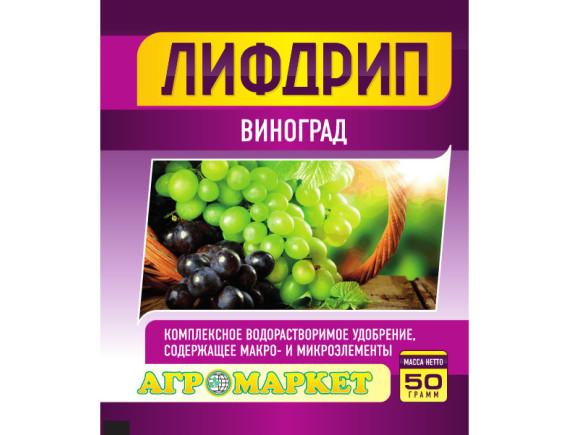 """Удобрение Лифдрип """"Виноград"""""""