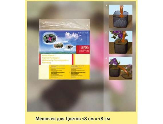 Мешочек для цветов (высококачественный) DuPont