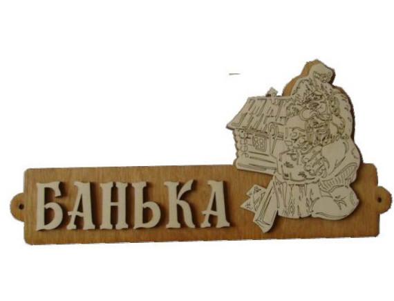 "Табличка для бани ""Банька с домиком"""