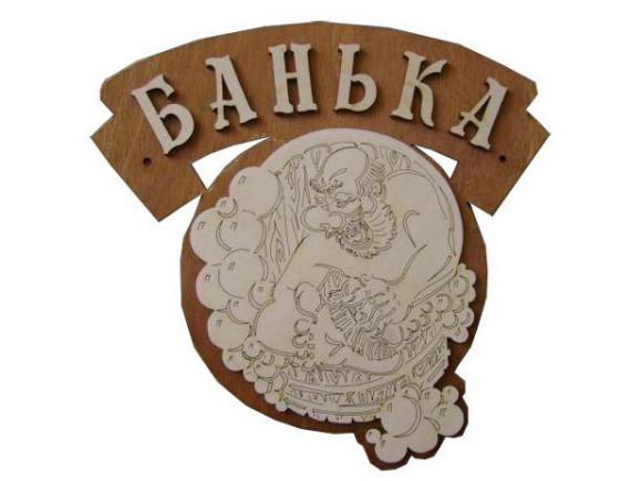 """Табличка для бани """"Банька"""""""